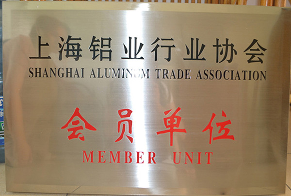 上海铝业行业协会会员单位 副本.jpg
