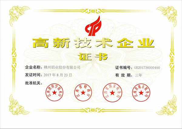高新技术企业证书 副本.jpg